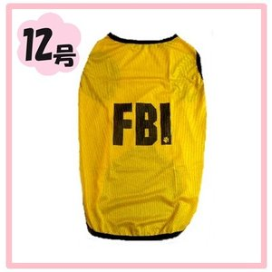 (犬服 ネコポス便)12号 メッシュTシャツ FBI イエロー (激安 ドッグウェア Tシャツ)|chaidee-wanwan