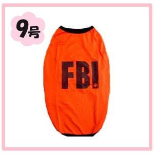 (犬服 ネコポス便) 9号 メッシュTシャツ FBI オレンジ  (激安 ドッグウェア Tシャツ)|chaidee-wanwan