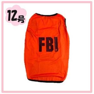 (犬服 ネコポス便)12号 メッシュTシャツ FBI オレンジ (激安 ドッグウェア Tシャツ)|chaidee-wanwan