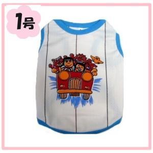 (犬服ネコポス便 )(1号 大き目サイズ)メッシュTシャツ みんなでドライブ(激安 ドッグウェア Tシャツ) chaidee-wanwan