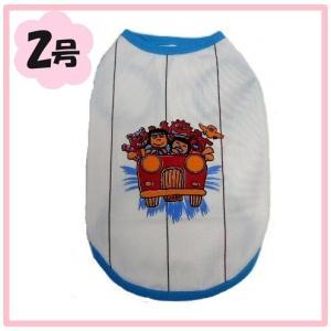 (犬服ネコポス便 )(2号大き目サイズ)メッシュ Tシャツ みんなでドライブ(激安 ドッグウェア Tシャツ)|chaidee-wanwan