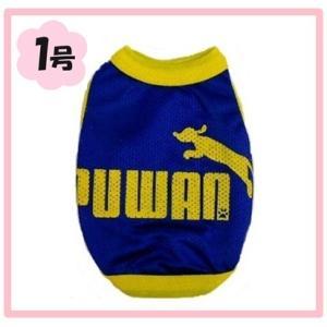 (犬服ネコポス便 )1号puwanブルー×イエロー (激安 ドッグウェア Tシャツ) chaidee-wanwan