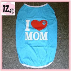 (犬服 ネコポス便)12号 Tシャツ I LOVE MOM! (激安 ドッグウェア Tシャツ)|chaidee-wanwan