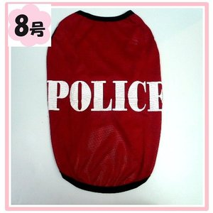 (犬服 ネコポス便) 8号 メッシュTシャツ POLICE (激安 ドッグウェア Tシャツ)|chaidee-wanwan