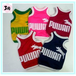 (犬服 ネコポス便)3号 メッシュタンクPuwan(5色) (激安 ドッグウェア Tシャツ)|chaidee-wanwan