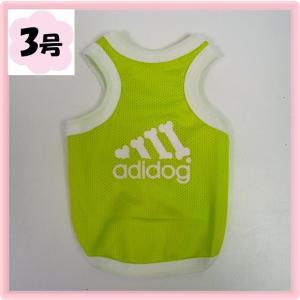 (犬服 ネコポス便)3号 メッシュタンク adidog (黄緑) (激安 ドッグウェア Tシャツ)|chaidee-wanwan