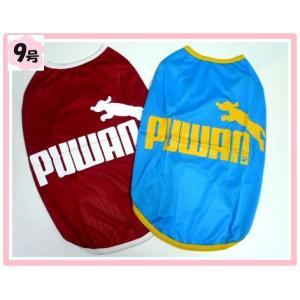 (犬服 ネコポス便) 9号 メッシュTシャツ Puwan   (激安 ドッグウェア Tシャツ)|chaidee-wanwan