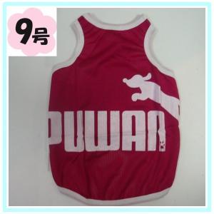 (犬服 ネコポス便) 9号 タンクメッシュ Puwan(バイオレット)  (激安 ドッグウェア Tシャツ)|chaidee-wanwan