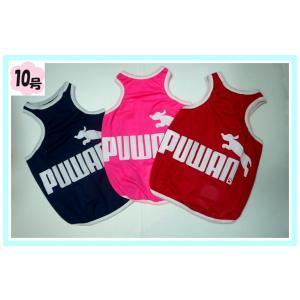 (犬服 ネコポス便)10号Puwan メッシュタンク3色 (激安 ドッグウェア Tシャツ)|chaidee-wanwan
