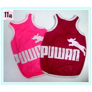 (犬服 ネコポス便)11号Puwan メッシュタンク (激安 ドッグウェア Tシャツ)|chaidee-wanwan