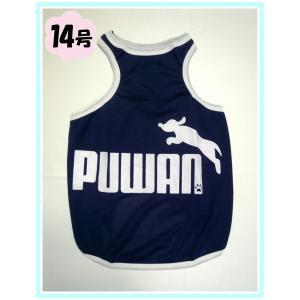 (犬服 ネコポス便)14号 メッシュタンク Puwan ネイビー (激安 ドッグウェア Tシャツ) chaidee-wanwan
