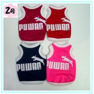 (犬服 ネコポス便)2号 メッシュタンクPuwan(4色) (激安 ドッグウェア Tシャツ)|chaidee-wanwan