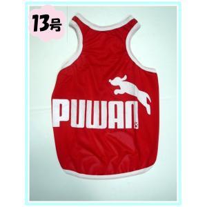 (犬服 ネコポス便)13号 メッシュタンク Puwan レッド (激安 ドッグウェア Tシャツ)|chaidee-wanwan
