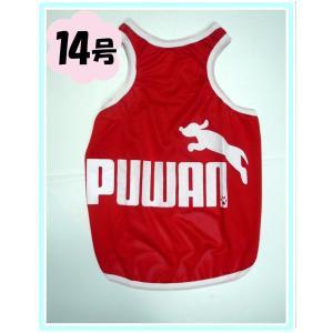 (犬服 ネコポス便)14号 メッシュタンク Puwan レッド (激安 ドッグウェア Tシャツ) chaidee-wanwan