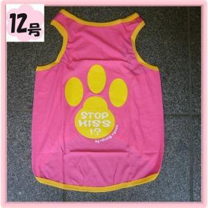 (犬服 ネコポス便) タンク ラブリー肉球 12号  (激安 ドッグウェア Tシャツ)|chaidee-wanwan