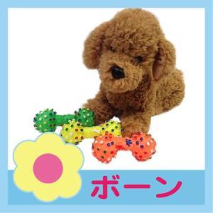 【小型犬用・おもちゃ】【送料込み】ピーピー・ラバーボーン 骨【激安・犬グッズ】【押笛・鳴き笛】|chaidee-wanwan