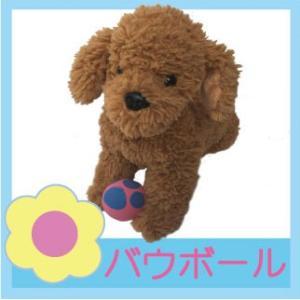 【小型犬用・おもちゃ】【送料込み】バウマーク/ボール【激安・犬グッズ】|chaidee-wanwan