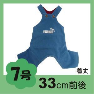 (犬服 ネコポス便) 7号 フリースオーバーオール Puwan(青) (激安 ズボン ロンパース )  |chaidee-wanwan