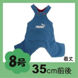 (犬服 ネコポス便) 8号 フリースオーバーオール Puwan(青) (激安 ズボン ロンパース )|chaidee-wanwan
