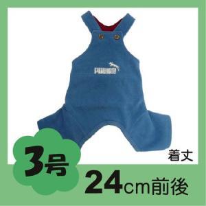 (犬服 ネコポス便) 3号 フリースオーバーオール Puwan(青) (激安 ズボン ロンパース )|chaidee-wanwan