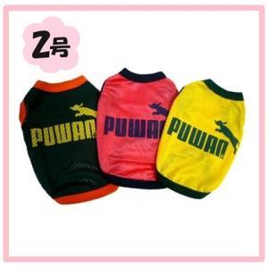(犬服ネコポス便 )2号 puwan メッシュTシャツ (激安 ドッグウェア Tシャツ)|chaidee-wanwan