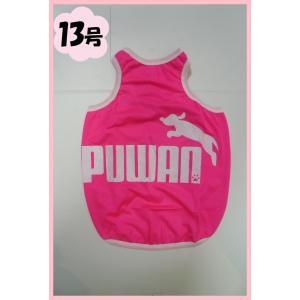 (犬服 ネコポス便)13号 メッシュタンク puwan (ピンク) (激安 ドッグウェア Tシャツ)|chaidee-wanwan