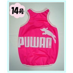 (犬服 ネコポス便)14号 メッシュタンク Puwan (ピンク) (激安 ドッグウェア Tシャツ) chaidee-wanwan