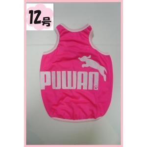 (犬服 ネコポス便)12号puwan メッシュタンク(ダメージロゴ蛍光ピンク) (激安 ドッグウェア Tシャツ)|chaidee-wanwan