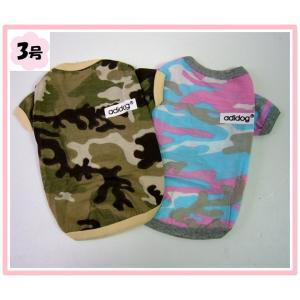 (犬服ネコポス便 )Tシャツ(袖あり) 迷彩adidog 3号(激安 ドッグウェア Tシャツ)|chaidee-wanwan