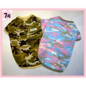 (犬服 ネコポス便)Tシャツ(袖あり) 迷彩adidog 7号(激安 ドッグウェア Tシャツ)|chaidee-wanwan