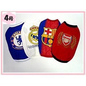 (犬服 ネコポス便)ワンTシャツ人気海外サッカーチーム(B) 4号(激安 ドッグウェア Tシャツ)|chaidee-wanwan