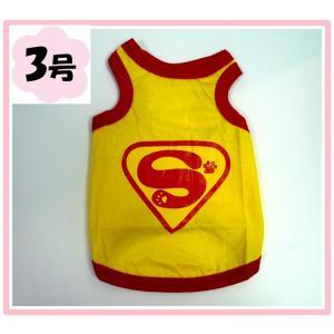(犬服 ネコポス便)タンクトップ スーパーワン黄色3号(激安 ドッグウェア Tシャツ)|chaidee-wanwan