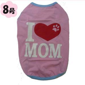(犬服 ネコポス便)8号 Tシャツ I LOVE MOM  (激安 ドッグウェア Tシャツ)|chaidee-wanwan