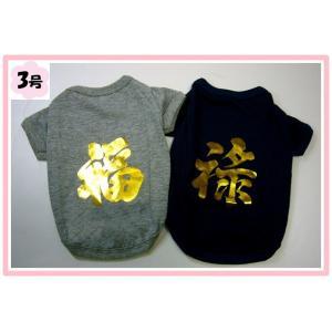 (犬服 ネコポス便)Tシャツ(袖あり) 福&禄 3号(激安 ドッグウェア Tシャツ)|chaidee-wanwan