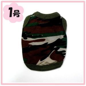 (犬服ネコポス便 )Tシャツ迷彩1号(激安 ドッグウェア Tシャツ)|chaidee-wanwan