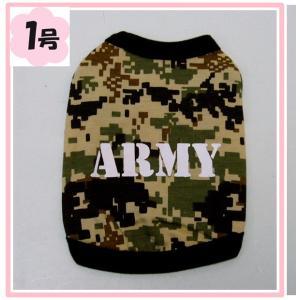 (犬服 ネコポス便)Tシャツ迷彩ARMY1号(激安 ドッグウェア Tシャツ)|chaidee-wanwan
