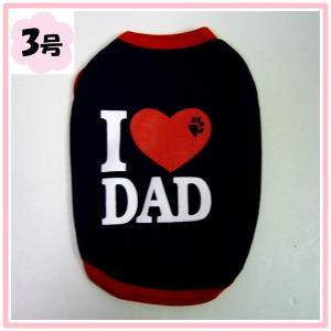 (犬服 ネコポス便)Tシャツ I LOVE パパ 新色(ネイビー) 3号(激安 ドッグウェア Tシャツ)|chaidee-wanwan