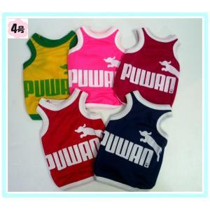 (犬服 ネコポス便)4号 Puwan メッシュタンク 5色 (激安 ドッグウェア Tシャツ)|chaidee-wanwan