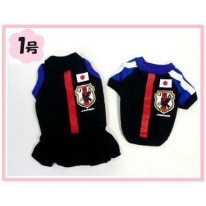(犬服 ネコポス便)サッカー日本代表応援ウェア 1号(激安 ドッグウェア Tシャツ)|chaidee-wanwan