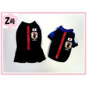 (犬服ネコポス便 )サッカー日本代表応援ウェア 2号(激安 ドッグウェア Tシャツ)|chaidee-wanwan