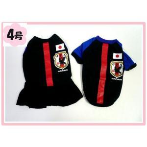 (犬服 ネコポス便)Tシャツ/ワンピ サッカー日本代表応援ウェア 4号(激安 ドッグウェア Tシャツ)|chaidee-wanwan
