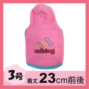 (犬服 ネコポス便) 3号 フリースパーカー adidog (ピンク)(激安 ドッグウェア)|chaidee-wanwan