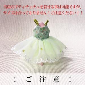 Petit Torso -プティトルソー- chaines-couture 05
