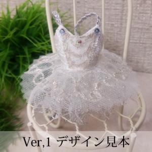 Coutume プティチュチュ -ドルシネア- ミニチュア衣装のお色が選べます!|chaines-couture