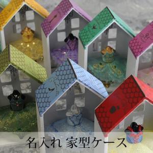 名入れ対応 パピエアンバラージュ -お家の形の木製ディスプレイケース- 色も選べます!|chaines-couture