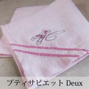 Custom Petite Serviette -カスタム プティ サビエット- Deux トゥシューズ|chaines-couture