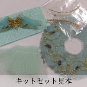Trousse プティチュチュ -オダリスク グリーン- ミニチュ衣装を手作りできます!|chaines-couture