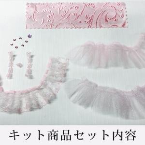 Kit プティコスチューム -フリル- お人形に着せれるミニチュア衣装を手作りできます!|chaines-couture