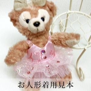 Kit プティコスチューム -フリル- お人形に着せれるミニチュア衣装を手作りできます! chaines-couture 03