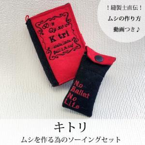Pret アグラフ -キトリ- ムシを作る為のソーイングセット 名入れ対応商品|chaines-couture